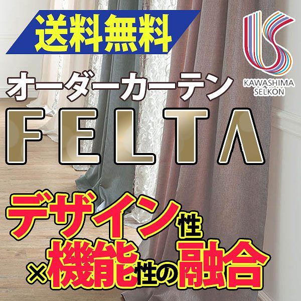 カーテン ドレープカーテン 遮光 送料無料 川島織物セルコン FELTA スタンダードカーテン FT0283〜0290 約2倍ヒダ