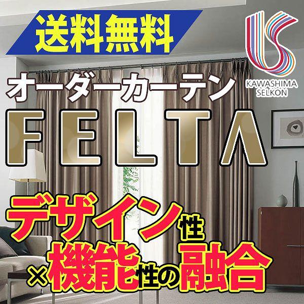 カーテン ドレープカーテン 遮光 送料無料 川島織物セルコン FELTA スタンダードカーテン FT0339〜0350 約2倍ヒダ