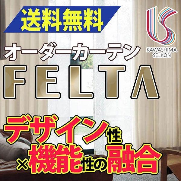 カーテン ドレープカーテン 遮光 送料無料 川島織物セルコン FELTA スタンダードカーテン FT0351〜0356 約1.5倍ヒダ