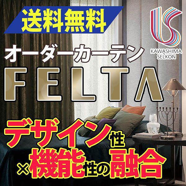 カーテン ドレープカーテン 遮光 送料無料 川島織物セルコン FELTA スタンダードカーテン FT0365〜0366 お買い得セット 約2倍ヒダ