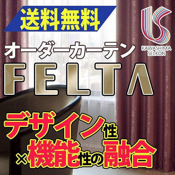 カーテン ドレープカーテン 遮光 送料無料 川島織物セルコン FELTA スタンダードカーテン FT0367〜0370 お買い得セット 約2倍ヒダ