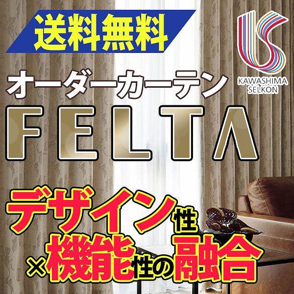 カーテン ドレープカーテン 遮光 送料無料 川島織物セルコン FELTA スタンダードカーテン FT0371〜0372 約1.5倍ヒダ