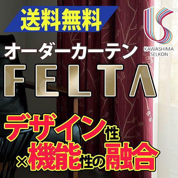 カーテン ドレープカーテン 遮光 送料無料 川島織物セルコン FELTA スタンダードカーテン FT0376〜0380 約2倍ヒダ