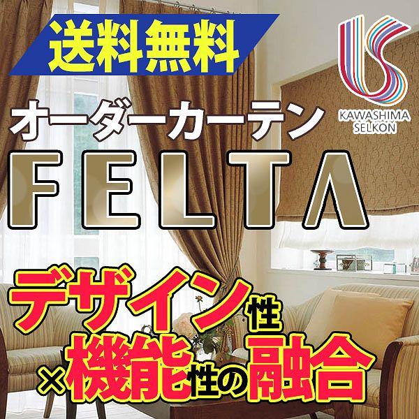 カーテン ドレープカーテン 遮光 送料無料 川島織物セルコン FELTA スタンダードカーテン FT0381〜0382 約1.5倍ヒダ