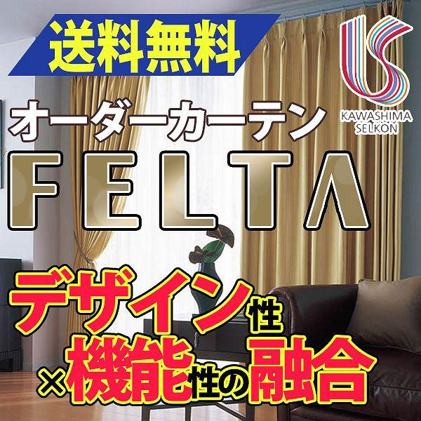 カーテン ドレープカーテン 遮光 送料無料 川島織物セルコン FELTA スタンダードカーテン FT0395〜0400 約1.5倍ヒダ