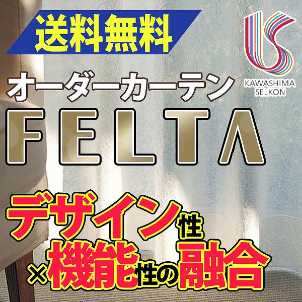 カーテン レース 遮光 送料無料 川島織物セルコン FELTA スタンダードカーテン FT0594 約2倍ヒダ