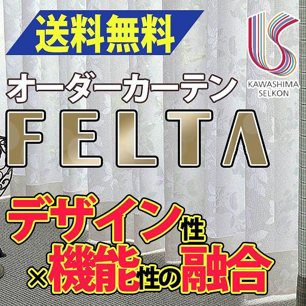 カーテン レース 遮光 送料無料 川島織物セルコン FELTA スタンダードカーテン FT0596 約1.5倍ヒダ