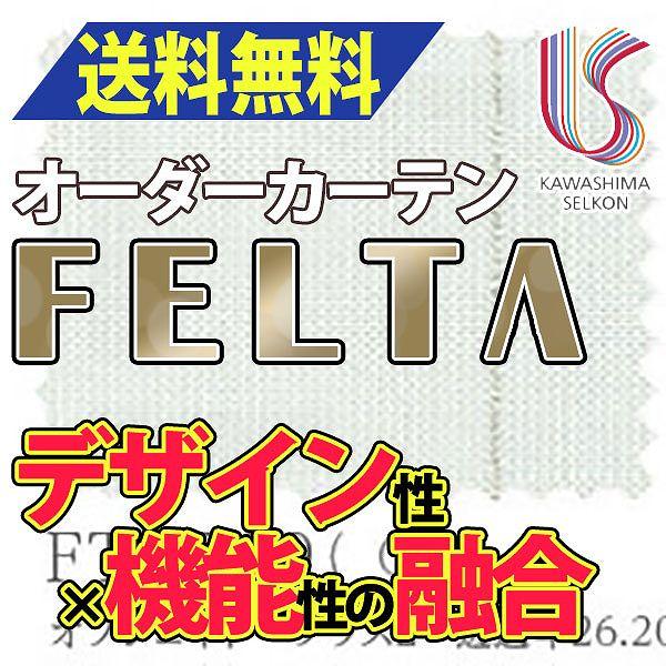 カーテン レース 遮光 送料無料 川島織物セルコン FELTA スタンダードカーテン FT0599 約1.5倍ヒダ