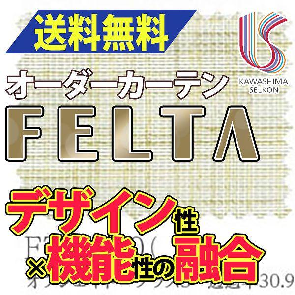 カーテン レース 遮光 送料無料 川島織物セルコン FELTA スタンダードカーテン FT0600 約1.5倍ヒダ