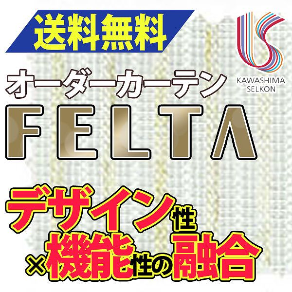 カーテン レース 遮光 送料無料 川島織物セルコン FELTA スタンダードカーテン FT0601 約1.5倍ヒダ