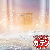 シンコールMelodiaカーテンのイメージ画像