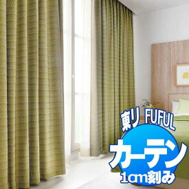 東リ fuful フフル オーダーカーテン&シェード SUN SHADE(PLAIN) 遮光(プレーン) TKF20493〜20498 プレーンシェード ドラム式(PA)