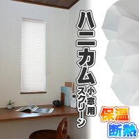 断熱保温スクリーン夏も冬もこれ一台で快適!ハニカムスクリーン節電省エネスクリーン小窓用レギュラータイプNHT-3001NHT-3002NHT3006