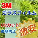 ガラスフィルム 3M 激安! グラデーション SH2FGSB サブリナ (ロール幅1270mm) (長さ10cm)