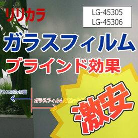 ガラスフィルム リリカラ 激安!機能性タイプ LG-45306(長さ10cm)