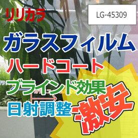 ガラスフィルム リリカラ 激安!機能性タイプ LG-45309(長さ10cm)