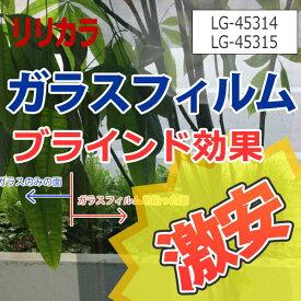 ガラスフィルム リリカラ 激安!装飾タイプ LG-45314(長さ10cm)