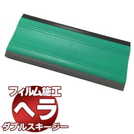 ガラスフィルム施工用 ダブルスキージー200mm 激安 送料無料 【メール便でのお届け】