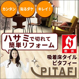 【送料無料】 安心の品質 日本製 貼るだけカンタン施工 床リフォーム フローリング ピタフィー 中京間(三六間)10畳(5ケース+6枚)