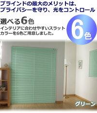 お買得!既製品ブラインドアルミブラインドヨコ型ブラインドカリーノ25(165×98)