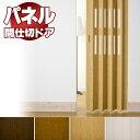 木目調パネルドア ブラウン ナチュラル ホワイト インテリア性の高いアコーディオン パネルドア 99×174cm 間仕切り …