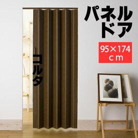 パネルドア パネル6mm厚の高級感 規格サイズ 間仕切り パネルドア コルタ(95×174cm)ダークブラウン