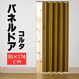 パネルドア パネル6mm厚の高級感 規格サイズ 間仕切り パネルドア コルタ(95×174cm)ライトブラウン