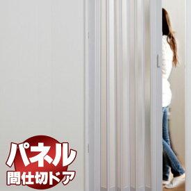 パネルドア パネル6mm厚の高級感 透明感ある曇りガラス調 間仕切り パネルドア シアーズ オーダー ホワイトウッド