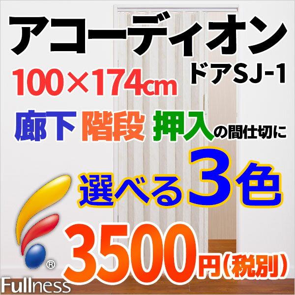 アコーディオンドア 規格品だからこそできる激安価格でアコーデイオンドア! アコーディオンドア SJ-1 規格品 (100×174cm)