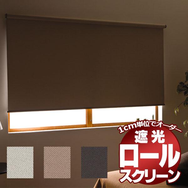 お買得!既製品ロールスクリーン ロールカーテン アルティス 遮光タイプ (180×220)