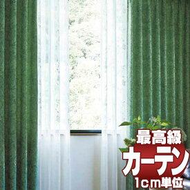 【ポイント最大27倍】送料無料 本物主義の方へ、川島セルコン 高級オーダーカーテン filo スタンダード縫製 約2倍ヒダ Morris Design Studio ジャスミン FF1039・1040