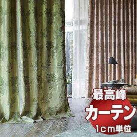 【ポイント最大26.5倍・送料無料】本物主義の方へ、川島セルコン 高級オーダーカーテン filo スタンダード縫製 2倍ヒダ Sumiko Honda 2020 クラータI SH9802〜9805