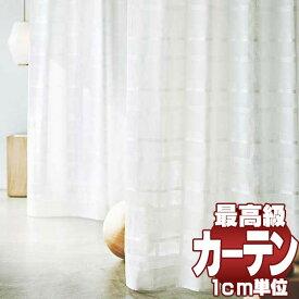 【ポイント最大26.5倍・送料無料】本物主義の方へ、川島セルコン 高級オーダーカーテン filo Sumiko Honda ヴェンテラーレ SH9828 プレーンシェード ドラム式(AR-63)