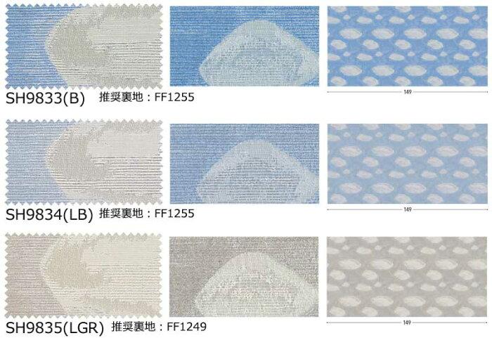 送料無料本物主義の方へ、川島セルコン高級オーダーカーテンfiloSumikoHondaアエローソSH9833〜9835スタンダード縫製約1.5倍ヒダ