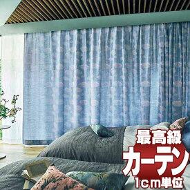 【ポイント最大26.5倍・送料無料】本物主義の方へ、川島セルコン 高級オーダーカーテン filo Sumiko Honda アエローソ SH9833〜9835 プレーンシェード ドラム式(AR-63)