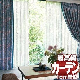 【ポイント最大26倍】高級オーダーカーテン【送料無料】本物主義の方へ、川島セルコン filoオーダーカーテン