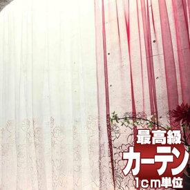 【送料無料】【ポイント最大27倍】送料無料 本物主義の方へ、川島セルコン 高級オーダーカーテン filo スタンダード縫製 約2倍ヒダ レース ヨコ使い・裾刺繍 Sumiko Honda エラート SH9885・9887