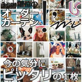 カーテン&シェード 価格 交渉 送料無料 川島セルコン オーダーカーテン !´m アイム