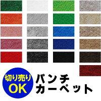 耐久性・耐摩擦性に優れた重歩行用パンチカーペット!リックパンチ(スタンダード)巾91cm