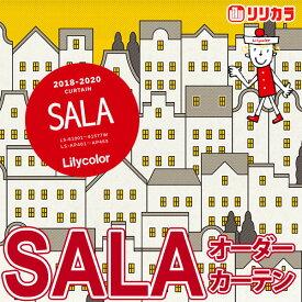 カーテン 【送料無料】激安 リリカラのオーダーカーテン SALA