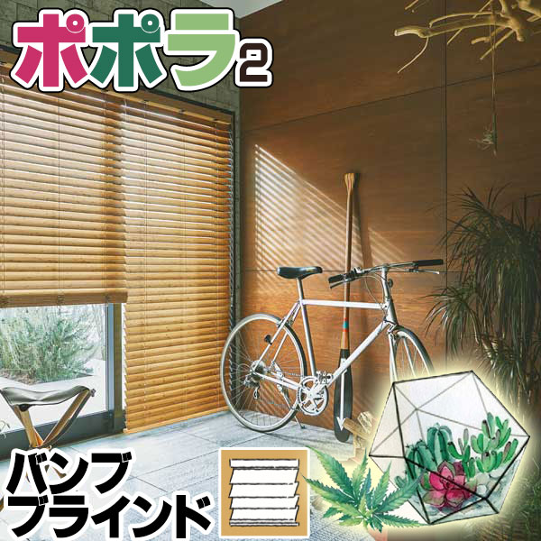 ウッドブラインド オーダー 竹製 ポポラ ニチベイ 日米 エコ素材 ナチュラル モダン 竹の風合いが美しい バンブーブラインド