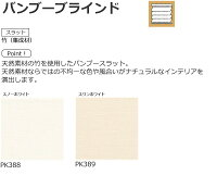 ウッドブラインドオーダー竹製ポポラニチベイ日米エコ素材ナチュラルモダン竹の風合いが美しいバンブーブラインド