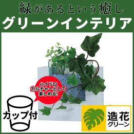 コポット キューブブルー グリーンインテリア 造花 グリーンポット 観葉植物 デザインポット 卓上グリーン (GR0403(カップ付))
