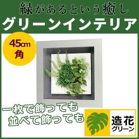 WALL GREEN 3078 グリーンインテリア 造花 グリーンポット 観葉植物 パネル 額縁 インテリアデコ (GR3078)