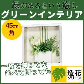 WALL GREEN 3080 グリーンインテリア 造花 グリーンポット 観葉植物 パネル 額縁 インテリアデコ (GR3080)