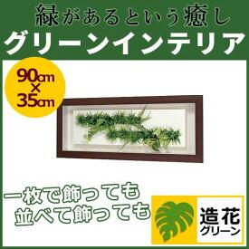 WALL GREEN 3083 グリーンインテリア 造花 グリーンポット 観葉植物 パネル 額縁 インテリアデコ (GR3083)