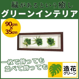 WALL GREEN 3084 グリーンインテリア 造花 グリーンポット 観葉植物 パネル 額縁 インテリアデコ (GR3084)