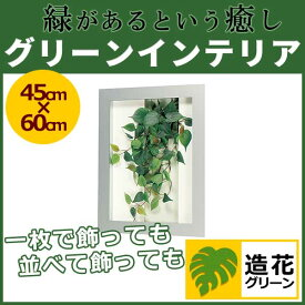 WALL GREEN 3089 グリーンインテリア 造花 グリーンポット 観葉植物 パネル 額縁 インテリアデコ (GR3089)