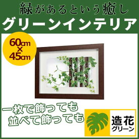 WALL GREEN 3095 グリーンインテリア 造花 グリーンポット 観葉植物 パネル 額縁 インテリアデコ (GR3095)