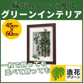 WALL GREEN 3096 グリーンインテリア 造花 グリーンポット 観葉植物 パネル 額縁 インテリアデコ (GR3096)